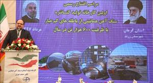 Inauguration of First Low-Grade Hematite Iron Ore Beneficiation Plant in Jalalabad